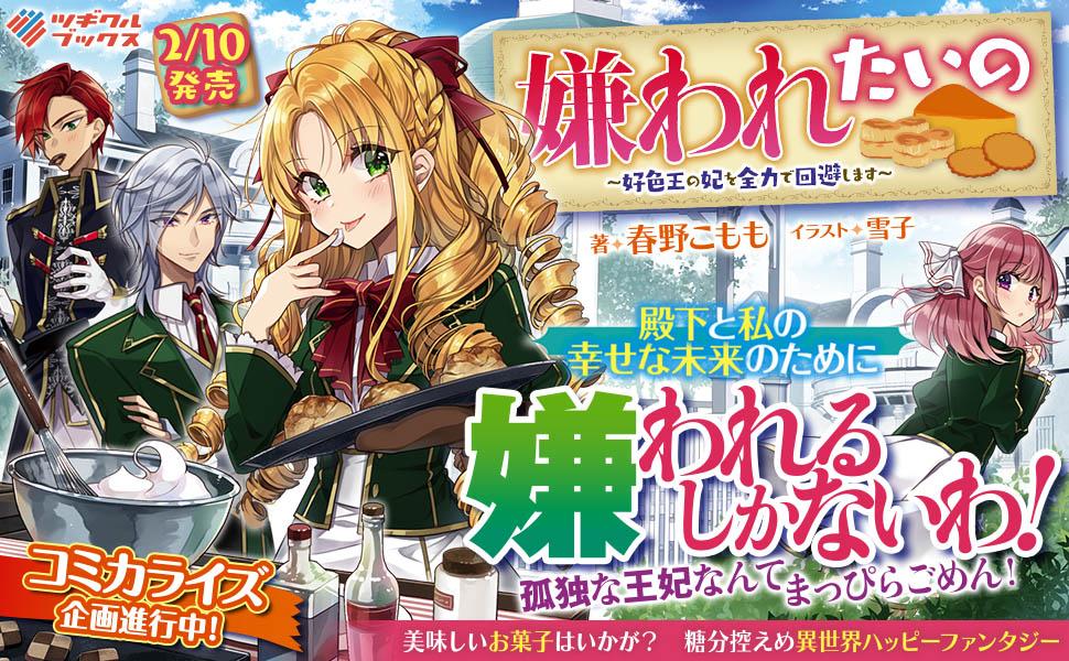 banner-20200210-kirawaretaino
