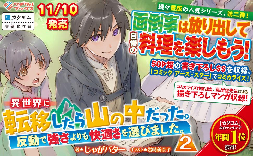 banner-20201110-yamanonaka2