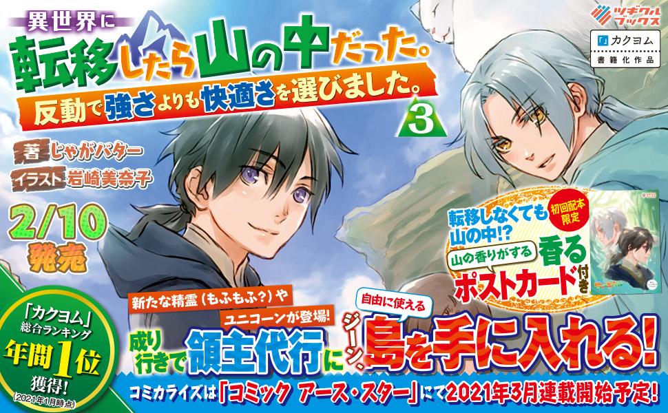 banner-20210210-yamanonaka3
