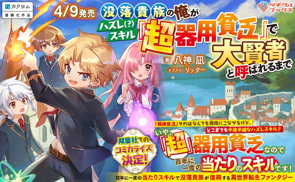 banner-20210409-kiyobinbou