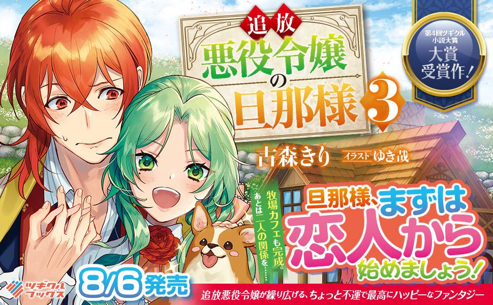 banner-追放悪役令嬢の旦那様3