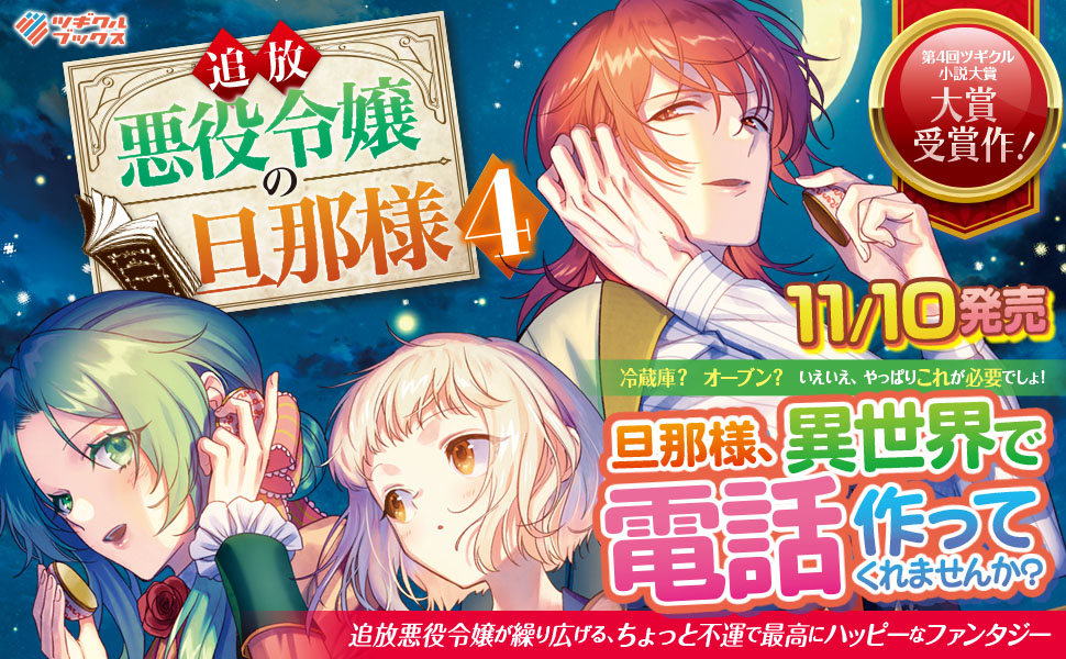 banner-悪役令嬢の旦那様4