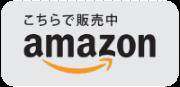 amazon-logo_JP_grey180